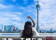 【免费接送】珠海全景一日游纯玩 含价值170元港珠澳大桥海湾游轮 B线